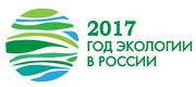 2017 - Год экологии в России