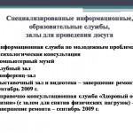 slaid 29