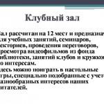 slaid 58