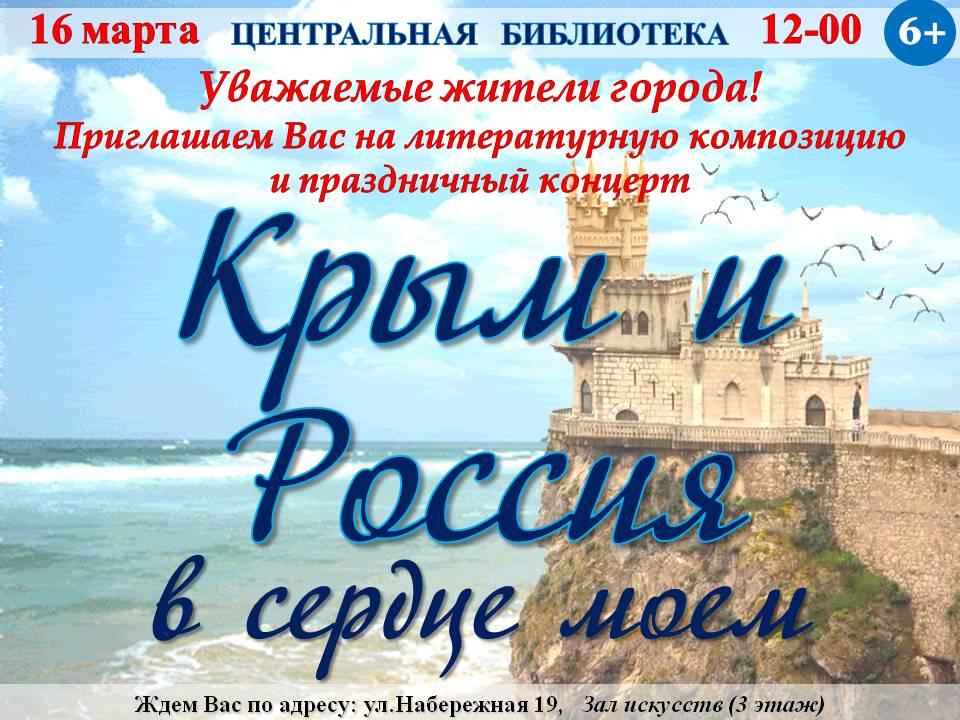 Крым и Россия в сердце моем