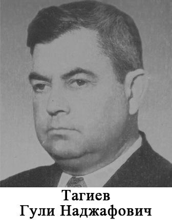 Тагиев