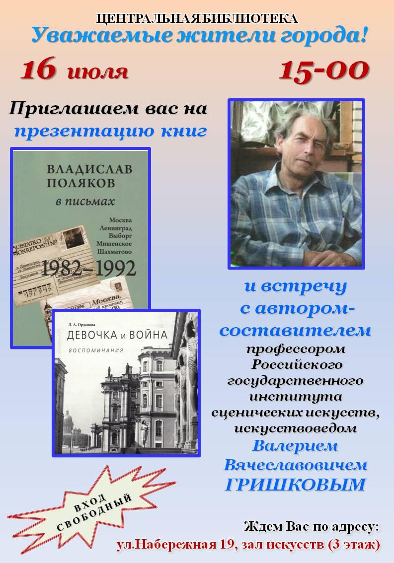 Владислав Поляков в письмах (2 часть) (для сайта, ОК, ВК)