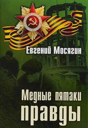 41314518-avtor-mednye-pyataki-pravdy-41314518