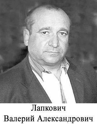 Лапкович